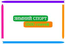 Продам сайт по теме Спорт 2500 статей автообновление и бонус 7 - kwork.ru