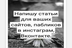 Напишу привлекательную статью для паблика или сайта 5 - kwork.ru