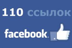600 социальных сигналов на Ваш сайт. Ссылки из соцсетей 3 - kwork.ru