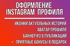 Создам Аватар для Инстаграм 42 - kwork.ru