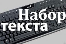 Транскрибация аудио или видео в текст. Грамотно.  Быстро 4 - kwork.ru