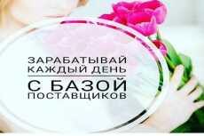 Ссылки на базы поставщиков 6 - kwork.ru
