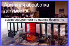 Консультация на тему Клиенты без стресса 7 - kwork.ru