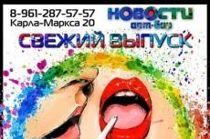 Билборд, штендеры, вывески, реклама на транспорте с рабочим PSD-файлом 34 - kwork.ru