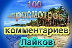 2000 просмотров + Бонус 150 лайков, 25 комментариев, 50 подписчиков 5 - kwork.ru