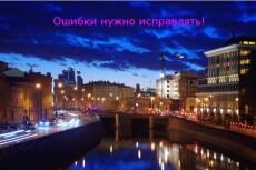 Установлю готовый шаблон сайта, Аренда квартир 10 - kwork.ru
