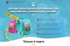 Создание Landing Page 9 - kwork.ru