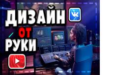 Сделаю дизайн для групп в вк, ютуб каналов 8 - kwork.ru