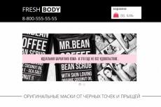 Адаптивная верстка сайтов 6 - kwork.ru