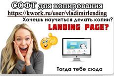 Копия landing page 13 - kwork.ru