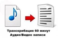 Наберу нотный текст 5 - kwork.ru
