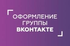 Украшу вашу группу в соцсети 20 - kwork.ru