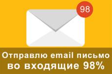 Сделаю рассылку по емейл-базе на адреса 15000 человек 24 - kwork.ru