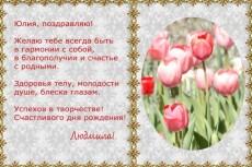 Создам вирусную открытку для соц. сетей с переходом на Ваш ресурс 14 - kwork.ru