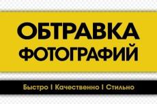 Заменю фон, ретушь, обтравка 30 - kwork.ru