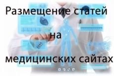 10 ссылок медицинской тематики-Хороший ИКС 11 - kwork.ru