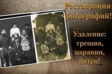 Реставрация и раскрашивание 4 - kwork.ru