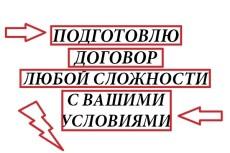 Грамотная юридическая консультация по защите прав потребителей 8 - kwork.ru