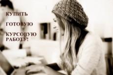 Дипломная работа, уникальность с отчетом по antiplagiat 6 - kwork.ru