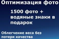 Оптимизация фотографий под WEB 18 - kwork.ru