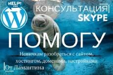Научу создавать сайты на  WordPress 5 - kwork.ru