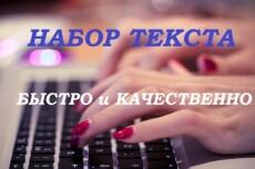 Наберу любой текст, возможно по видео-аудио 6 - kwork.ru