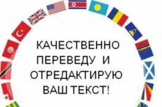 Выполню перевод. Французский, немецкий языки 20 - kwork.ru