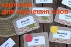 Качественно и быстро сделаю вычитку и корректуру любого текста 10 - kwork.ru
