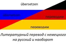 Переведу технический текст с немецкого языка на русский 20 - kwork.ru