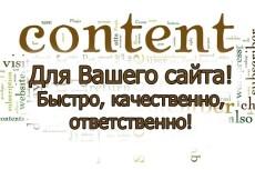 Заполню контентом сайт любого содержания 25 - kwork.ru