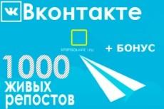 Размещу вручную Ваше объявление в 100 сообществах соц. сети 14 - kwork.ru