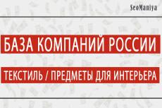 База компаний России - Транспортная сфера, Грузовые перевозки 18 - kwork.ru