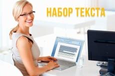 Наберу любой текст, вручную 17 - kwork.ru