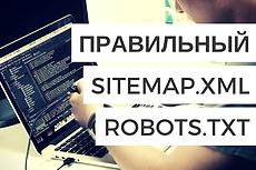 Подключу Яндекс Метрику, Google Analytics и вебмастера 38 - kwork.ru