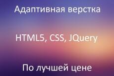 Правки в html и CSS 32 - kwork.ru