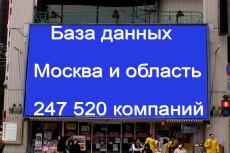 База компаний города или отдельного региона Pоссии 5 - kwork.ru