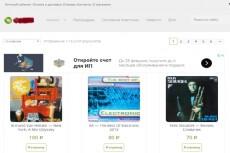Создам сайт, интернет -магазин под ключ любой сложности 19 - kwork.ru