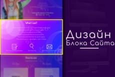 Дизайн макет сайта-одностраничника 29 - kwork.ru