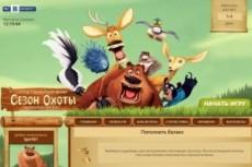 Планета игр (демо-сайт в описании) 9 - kwork.ru