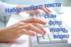 Набор текста, быстро, грамотно 24 - kwork.ru