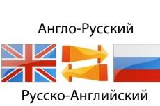 Качественный перевод с английского на русский (украинский) и наоборот 21 - kwork.ru