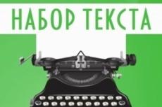 Быстро, качественно наберу текст и расшифрую аудио, видео запись 18 - kwork.ru