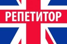 Уроки английского 14 - kwork.ru