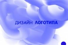 Дизайн логотипа 221 - kwork.ru