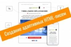 Адаптивное Email HTML письмо за 24 часа 189 - kwork.ru