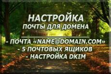 Корпоративную почту на вашем домене: Яндекс, Mail.ru, Gmail 17 - kwork.ru
