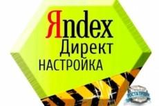 Создам рекламную компанию Яндекс Директ 17 - kwork.ru