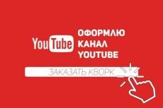 Оформление канала YouTube 13 - kwork.ru