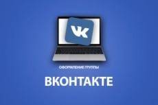 Красивый аватар для вашей группы ВКонтакте 19 - kwork.ru