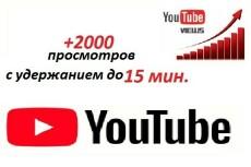 4000 просмотров с удержанием до 30 минут на Youtube 11 - kwork.ru